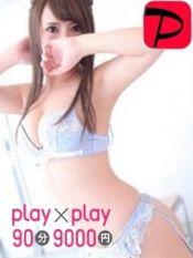 みすず play×play 90分9000円 (高円寺発)