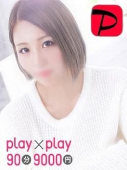 とも play×play 90分9000円 (中野発)