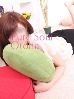 おとは Pure Soul(ピュアソウル) (春日井発)