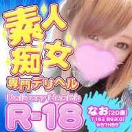 R-18~カ・ゲ・キなご奉仕 (彦根発)