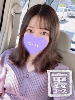 宮武あいり(60分14千円) ラブココ (名駅・納屋橋発)