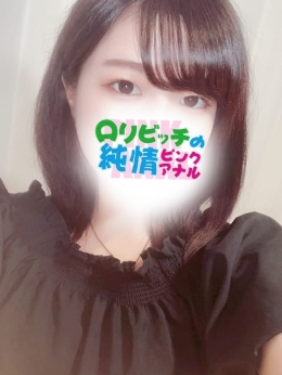 みうみう ロリビッチの純情ピンクアナル (北千住発)