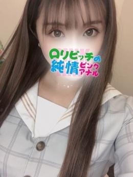 さなり ロリビッチの純情ピンクアナル (北千住発)