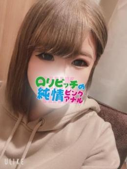 ちゅう ロリビッチの純情ピンクアナル (北千住発)