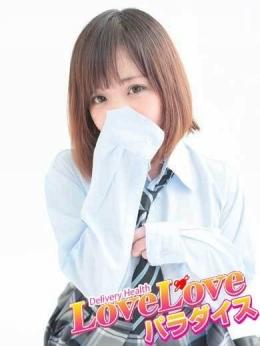 じゅり LOVELOVEパラダイス (津発)