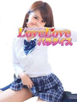 みさき LOVELOVEパラダイス (津発)