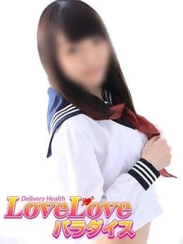 ゆかり LOVELOVEパラダイス (津発)