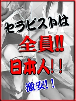 60分ホテコミ12,300円! Love Charm 尾張店 (小牧発)
