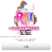 ときめきデート REI(レイ)