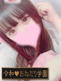 れい 令和♡おねだり学園 (新横浜発)