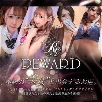 REWARD-リワード- (金沢発)