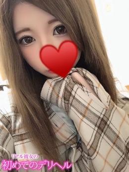ひなた リアル彼女の初めてのデリヘル (中野発)