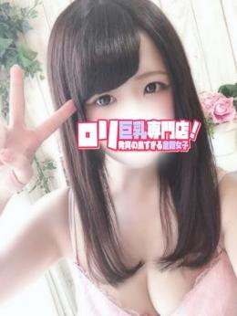 ぺこりん ロリ巨乳専門店!発育の良すぎる童顔女子 (浦和発)