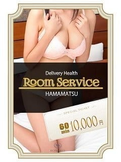 ルームサービス room service(ルームサービス) (浜松発)