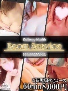 素人いっぱい在籍!! room service(ルームサービス) (浜松発)
