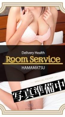 かれん★Bコース料金適用の女の子 room service(ルームサービス) (浜松発)