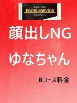 ゆな★Bコース料金適用の女の子★ room service(ルームサービス) (浜松発)