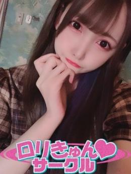 もえぴ ロリきゅん♡サークル (春日部発)