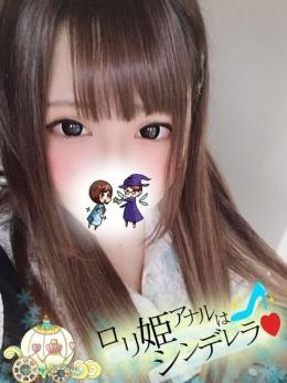 まりや ロリ姫アナルはシンデレラ♡ (平塚発)