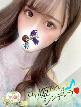 さえり ロリ姫アナルはシンデレラ♡ (平塚発)