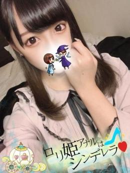 なゆか ロリ姫アナルはシンデレラ♡ (平塚発)