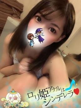 みさき ロリ姫アナルはシンデレラ♡ (平塚発)