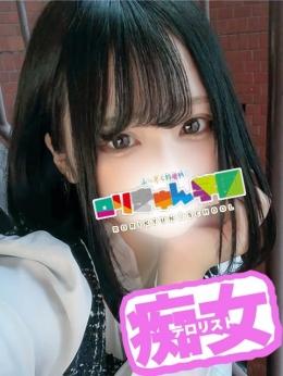 くるみ ロリきゅん学園☆ふーぞく特進科 (東村山発)