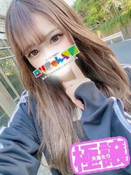 くぅ ロリきゅん学園☆ふーぞく特進科 (東村山発)