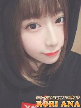 りなぴ ロリータアナル専門店☆ロリアナ (錦糸町発)