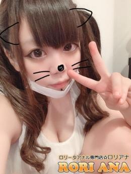 りぼんぬ ロリータアナル専門店☆ロリアナ (新小岩発)