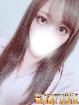 ぺこ ロリータアナル専門店☆ロリアナ (新小岩発)