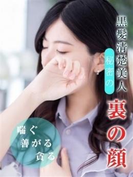 みずき(激カワ♡パイパン美女♡)  ローションぬるぬるドM娘 (朝霞発)