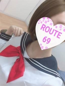 ゆとり★シークレット★ ルート69 (福井発)