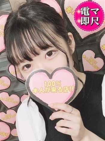 ☆まなつ☆ 100%本人が来る店!!デリヘル『ロイヤルフラッシュ』 (古河発)