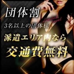 ☆★☆団体割☆★☆ Royalty -ロイヤリティ- (新横浜発)