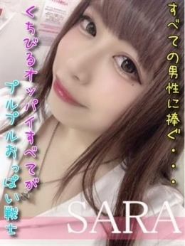 SARA Campus コスプレ系風俗専門店 (太田発)