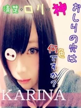 KARINA Campus コスプレ系風俗専門店 (水戸発)