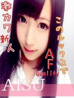 AISU Campus コスプレ系風俗専門店 (水戸発)