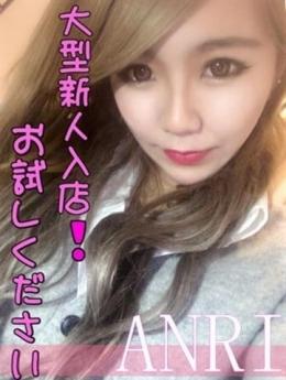 ANRI Campus コスプレ系風俗専門店 (水戸発)
