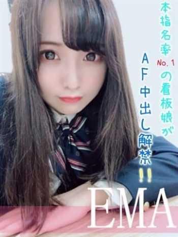 EMA Campus コスプレ系風俗専門店 (沼津発)