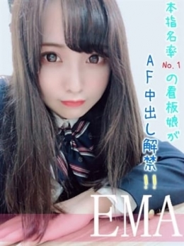 EMA Campus コスプレ系風俗専門店 (御殿場発)