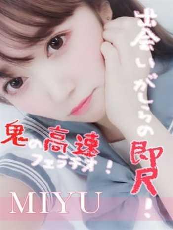 MIYU Campus コスプレ系風俗専門店 (富士発)
