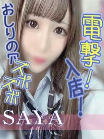 SAYA Campus コスプレ系風俗専門店 (富士発)