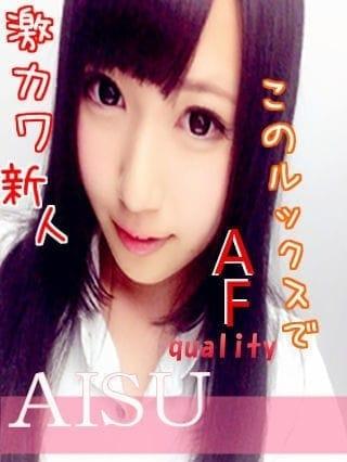 AISU Campus コスプレ系風俗専門店 (富士発)