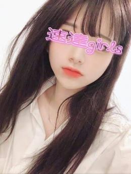 マリ 速達girls (前橋発)