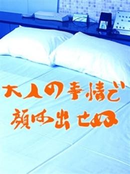れんげ 熟女の風俗最終章 大和店 (大和発)
