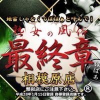 熟女の風俗最終章 相模原店 (新横浜発)