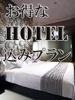 ホテル込みプラン 脱がされたい人妻久喜店 (久喜発)