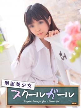 はづき 制服美少女 スクールガール (日暮里・西日暮里発)