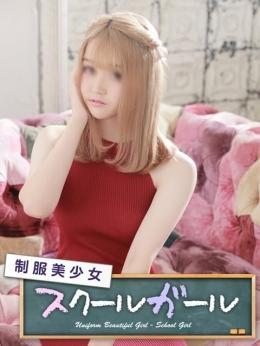 るか 制服美少女 スクールガール (日暮里・西日暮里発)